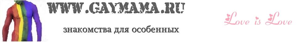 www.GAYMAMA.ru