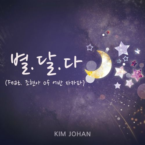 (Single) Kim Jo Han - Kim Jo Han Digital Single 2013