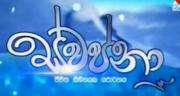 Swapna Sinhala Teledrama - Episode 522 - 27th July 2015