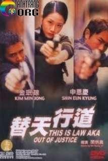 Ngoài Vòng Pháp Luật HK